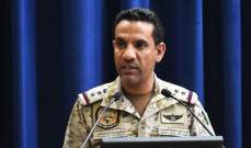 التحالف العربي: اعتراض وإسقاط طائرة مسيرة مخففة أطلقتها أنصار الله باتجاه السعودية