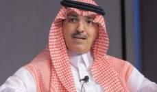وزير مالية السعودية: تقرير صندوق النقد الدولي يؤكد مجددا التقدم الملموس الذي تحرزه البلاد