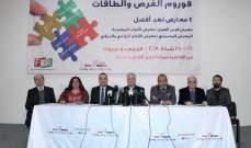 خضره بإطلاق معرض الفرص والطاقات:ما يقوم به اتحاد أورا هو لكل اللبنانيين