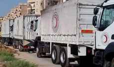 دخول 25 قافلة مساعدات إلى داخل الغوطة الشرقية مكن معبر الوافدين