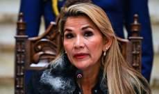 رئيسة بوليفيا الموقتة أعلنت نيتها الدعوة إلى انتخابات خلال ساعات