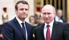 ماكرون يستقبل بوتين في 19 آب المقبل في المقر الصيفي للرئاسة الفرنسية