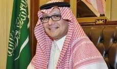 البخاري: هناك مفاجآت تنتظر اجتماع اللجنة السعودية- اللبنانية المقبل