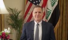 السفير الأميركي في بغداد: المرحلة التالية في العراق هي تقليص الوجود العسكري
