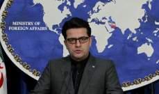 خارجية إيران: على أوروبا أن توضح فشلها بالامتثال للاتفاق النووي بدل التصريحات المتطفلة