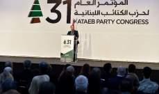 الاخبار: القيادي الكتائبي رفيق غانم تقدّم باستقالته من عضوية الحزب
