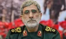 قاآني:جبهة المقاومة من إيران إلى لبنان وسوريا تخطو كل يوم خطوة مهمة في مواجهة أميركا