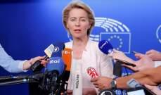 رئيسة المفوضية الأوروبية: بريطانيا تغادر الاتحاد الأوروبي بعد أسبوعين