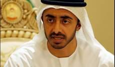 عبدالله بن زايد: لن نقبل بوجود حزب الله جديد على حدود السعودية ونريد إنهاء أزمة اليمن