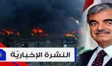 موجز الاخبار: إحياء ذكرى إغتيال رفيق الحريري في البيال ونقيب المطاعم يؤكد أن السائح الخليجي هو الأهم