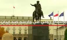 اجتماع دولي في وارسو ضد ايران!