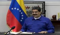 الرئيس الفنزويلي: ترامب يعد خططا لاغتيالي