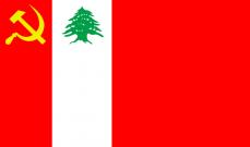 الشيوعي: للتراجع عن قرار نقل المستشفى الميداني القطري المقدم لصور إلى بيروت