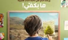 """""""جذور لبنان"""" تطلق حملتها الوطنية الثامنة للتوعية البيئية"""