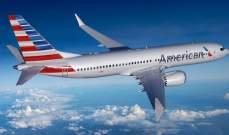 """الخطوط الجوية الأميركية مددت إلغاء الرحلات بطائرات """"بوينغ 737 ماكس"""" حتى 19 آب"""