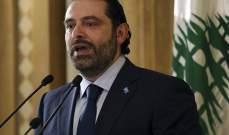 الحريري:البلد لا يمشي الا بالتسوية السياسية ولا احد يمكن ان يأكل حقنا