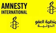 """""""العفو الدولية"""" نددت بالإفلات من العقاب في مصر وتفاقم أزمة حقوق الإنسان"""