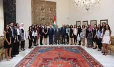 الرئيس عون يدعو المتفوقين بالامتحانات الرسمية لعدم الاكتفاء بما حصّلوه