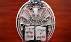 المرشّح المستقل ملحم خلف حلّ أولاً في انتخابات نقابة المحامين في بيروت
