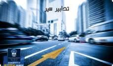 قوى الأمن: تدابير سير مساء اليوم وغدا على المسلك الشرقي لجسر جل الديب