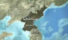 كوريا الشمالية أطلقت صاروخين وتدعو واشنطن لاستئناف المفاوضات