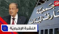 """موجز الأخبار: الأمم المتحدة تصوّت لصالح """"أكاديمية التلاقي والحوار"""" ولا عقوبات على مصارف لبنانية"""