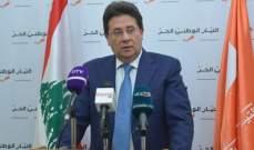 """""""لبنان القوي"""": لا نريد دورا بتشكيل الحكومة والتصوير بأن العقد عندنا مرفوض"""