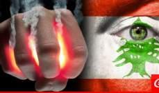 احذروا... الجمر اللبناني تحت الرماد