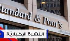"""موجز الأخبار: ترقب لبناني لتقرير """"ستاندرد أند بورز"""" وهزة أرضية بقوة 3 درجات في البقاع الاوسط"""