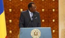 أ ف ب: وفاة الرئيس التشادي المنتخب متأثراً بجروح أُصيب بها على الجبهة