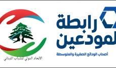 رابطة المودعين: بيان جمعية المصارف يستخف بعقول اللبنانيين ونصر على ضرورة تطبيق قانون الدولار الطالبي