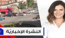 موجز الأخبار: إطلاق نار كثيف بالضاحية وبستاني في جولة للإعلاميين على باخرة سبكتروم