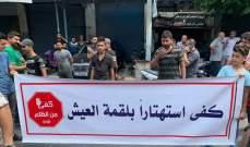 وقفة احتجاجية في صور احتجاجا على تردي الاوضاع الاقتصادية