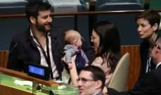 رئيسة وزراء نيوزيلاند تصطحب ابنتها الرضيعة معها الى الجمعية العامة للأمم المتحدة