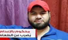 """محكوم بالإعدام يُضرب عن الطعام و""""النشرة"""" حملت القضية الى وزير العدل"""