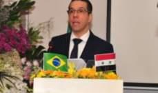 سفير البرازيل بدمشق: ندعم سوريا بحربها على الإرهاب ونقف إلى جانبها بإعادة الإعمار