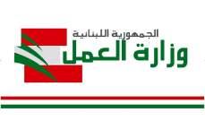 حصيلة تفتيش وزارة العمل: إقفالان و 36 ضبطا و4 انذارات