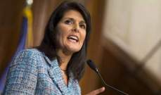 الولايات المتحدة تنسحب من مجلس حقوق الانسان في الامم المتحدة