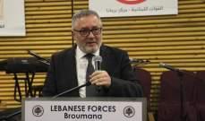 أبي اللمع: أي حكومة ليس لديها مواصفات الوزراء المستقلين الاختصاصيين مصيرها الفشل