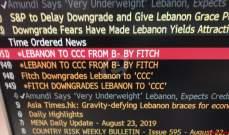 """""""فيتش"""" تُخفّض تصنيف لبنان الائتماني من B- إلى CCC"""