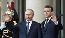 الكرملين: بوتين وماكرون بحثا هاتفيا حل أزمتي ليبيا وسوريا