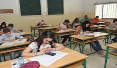 وزارة التربية: يمكن الاطلاع على نتائج الامتحانات الرسمية عبر تطبيق MEHE