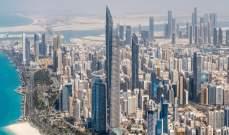 سلطات ابو ظبي: تقليص مدة الحجر الصحي للقادمين من الدول الأخرى إلى 10 أيام