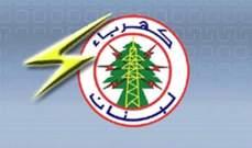 كهرباء لبنان: الشبكة تعرضت لصدمة نتيجة الطقس والفرق الفنية تواصل جهودها لإعادة التغذية تدريجيا