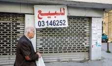 اقفال عدد من محلات بيع المواد الغذائية في طرابلس ومرجعيون