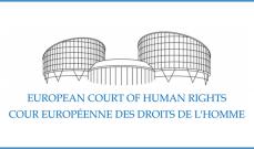 المحكمة الأوروبية لحقوق الإنسان: روسيا لا تتصدى لمشكلة العنف الأسري