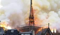 حريق نوتردام... وقيامة الكنيسة