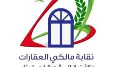 نقابة مالكي العقارات والأبنية المؤجرة للرئيس عون: نناشدكم أن تفكّوا أسر ما تبقّى من أملاكنا