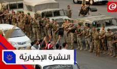 موجز الأخبار:الجيش يفتح جميع الطرقات وتكتّم حول مضمون اجتماع الحريري وباسيل