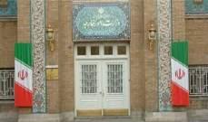 الخارجية الإيرانية استدعت السفير الألماني للاحتجاج على موقف الاتحاد الأوروبي من إعدامها المعارض روح الله زم